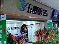 祝贺五棵松亚博体育手机网页版泥绵阳专卖店盛大开幕