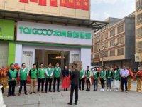 祝贺太氧谷硅藻泥广西钟山店隆重开业 大富启源!