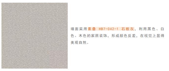 大津硅藻泥图片 清菡系列家居装修效果图