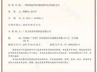 热烈祝贺太氧谷硅藻泥荣获国家发明专利!